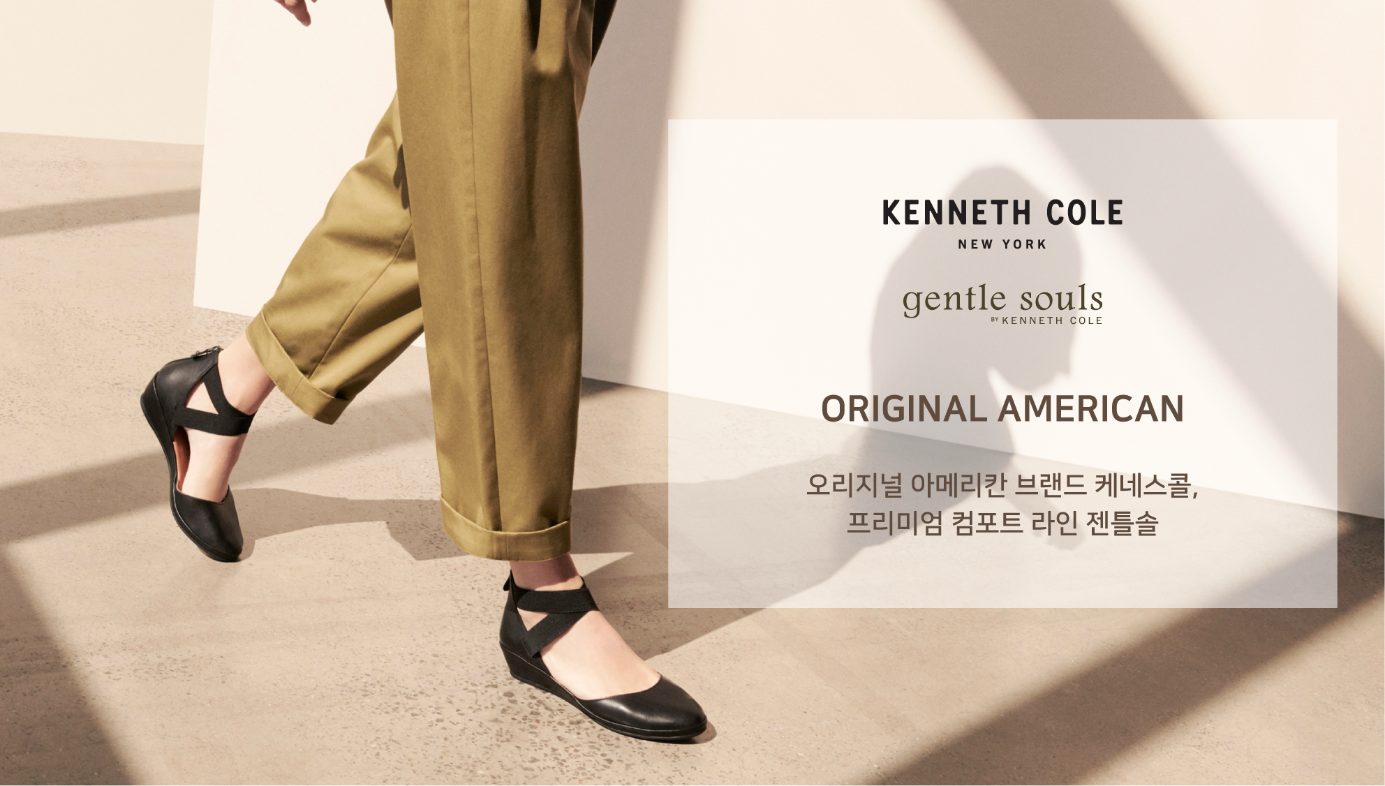 KENNETH COLE / GENTLE SOUL